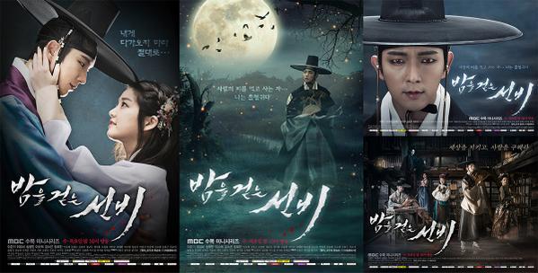 Image result for سریال کره ای دانشمند شبگرد SCHOLAR WHO WALKS THE NIGHT